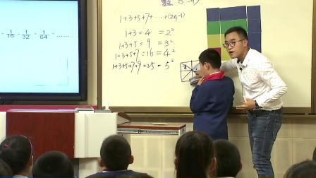 人教版數學六上《數與形》課堂教學視頻實錄-婁棟榮
