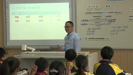 人教版數學六上《百分數的應用》課堂教學視頻實錄-王文龍