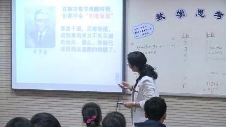 人教版數學六上《數學思考》課堂教學視頻實錄-陳元隆