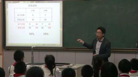 人教版數學六上《百分數的意義》課堂教學視頻實錄-胡科榮