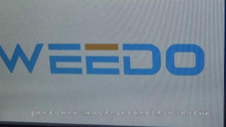 WEEDO 3D打印机提示E01断丝故障时的解决办法