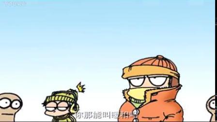 冬天学呆头这样穿衣 搞笑漫画之爆笑校园