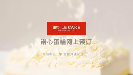 诺心蛋糕,雪域牛乳芝士蛋糕,一如既往的好吃!