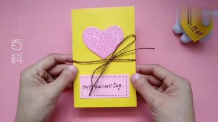教师节到了,教你制作漂亮的康乃馨花朵贺卡送老师,手工DIY教程时尚