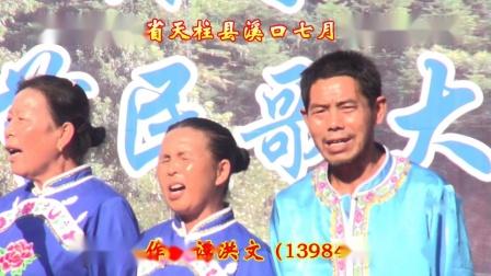 2018天柱县溪口七月半民族文化艺术节民歌大赛5