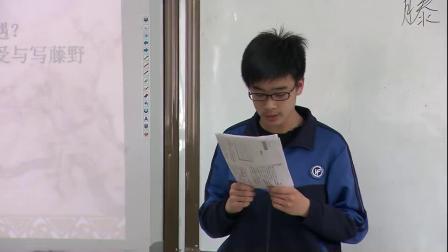 人教版語文八上第1課《藤野先生》課堂教學視頻實錄-李先梅