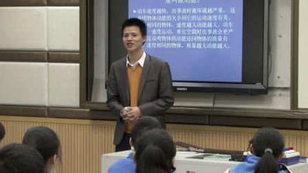 华师大版科学九上5.4《机械能》课堂教学视频实录-方启军