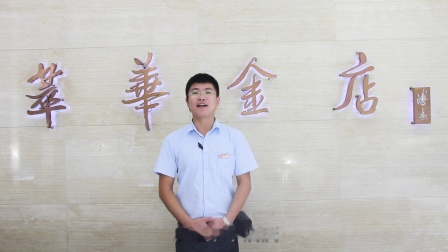 东港萃华金店-十年享十惠