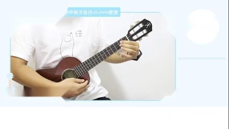 平凡之路 尤克里里指弹教学【桃子鱼仔ukulele教室】