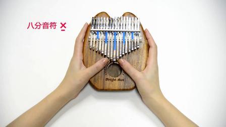第七课:卡林巴(拇指琴)简谱基础知识