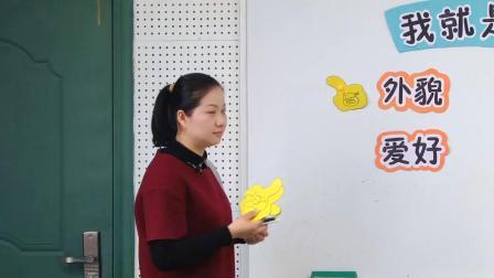 浙教版品德與社會二上《我就是我-第一課時》課堂教學視頻實錄-蔡佩華