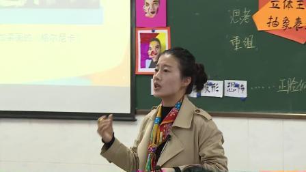 浙美版美術六年級拓展課程內容《向畢加索學習》課堂教學視頻實錄-徐瑩瑩