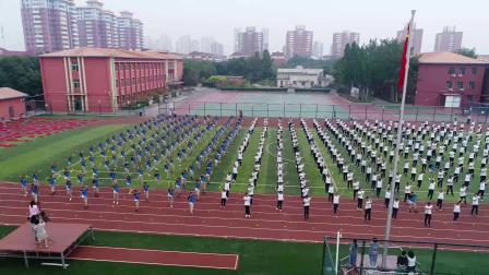 渤海石油第二中学广播操2018.09