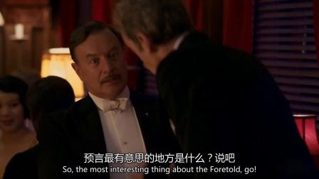 神秘博士 第八季 木乃伊预言 66秒倒计时人