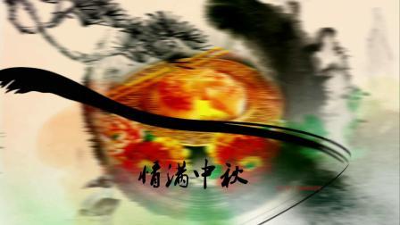 3.中秋节水墨风格企业宣传片头 中秋习俗风俗民