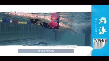 2.1 自由泳打腿 打腿综述