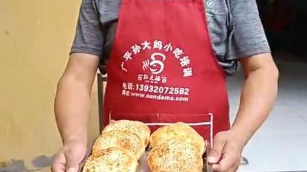 老北京芝麻烧饼培训 邯郸孙大妈小吃培训学校教你做老北京芝麻烧饼