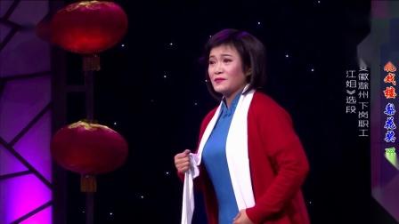 黄梅戏江姐 选段张晨霞