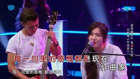 刘郡格--作曲家--现场--国语--女唱--中国好声音--高清版本