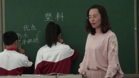 蘇科版小學科學四年級《塑料》課堂教學視頻實錄-趙曉麗