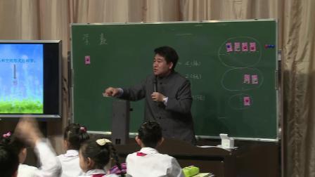 小学数学五年级下册《分数的意义》天津市著名数学特级教师 徐长青