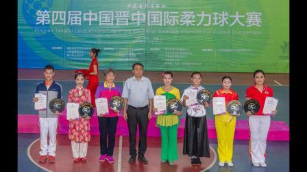 第四届晋中国际柔力球大赛《美丽中国》荣获第三名—山东省老干部活动中心柔力球队