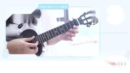 抖音热歌 | 可不可以-张紫豪 尤克里里弹唱教学 【桃子鱼仔ukulele教室】