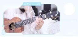 依然爱你 王力宏 尤克里里弹唱教学 【桃子鱼仔ukulele教室】