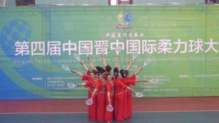 第四届晋中国际柔力球大赛集体自编套路《东方红》荣获甲组第一名 山东省老干部活动中心柔力球队