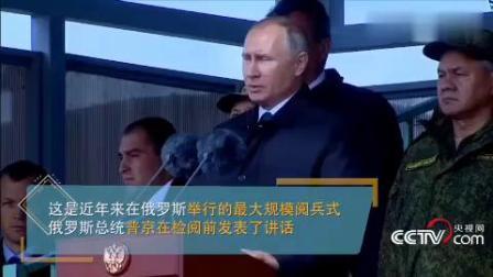 """势不可挡!""""东方-2018""""军演后中俄举行大规模联合阅兵式"""