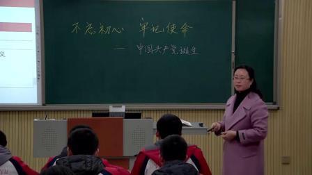 14.人教部编版历史八上《第14课中国共产党诞生》