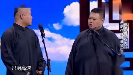 """岳云鹏竟说孙越""""废物""""父保高速妈厨高速?一"""