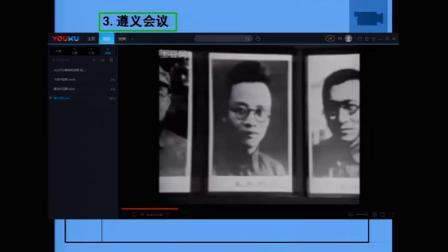 24.人教部编版历史八上《第17课中国工农红军长征