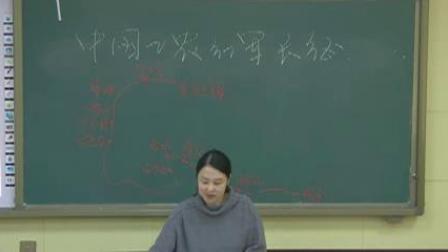 3.人教部编版历史八上《第17课中国工农红军长征