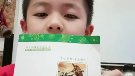 三年级八班张林贤西游戏读后感演讲
