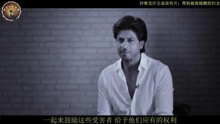 (SRK 2018.9.16 翻译发布 1080P)沙鲁克汗Shahrukh Khan公益宣传片:帮助被泼硫酸的妇女