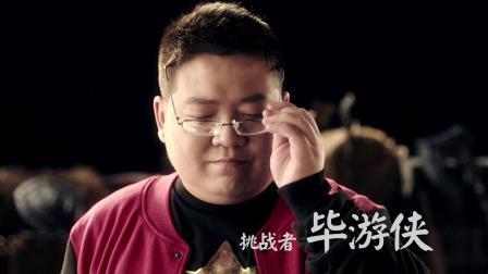 《炉石传说》黄金竞技场第二季第三期 挑战者老毕