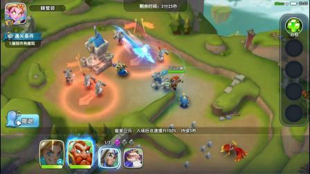 【奥尼玛】最新手机游戏尝鲜 EP60 领主总动员