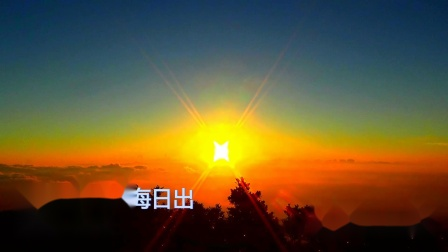 Sheep拍摄风光 太姥山[2]云海日出[400倍速]