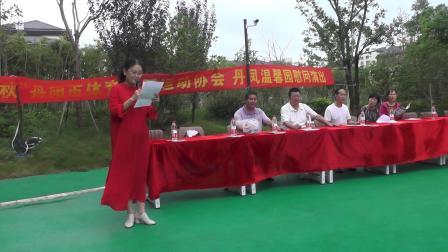 丹阳市体育舞蹈运动协会中秋敬老院慰问,领导