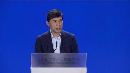 《2018世界人工智能大会》-李彦宏:未来没有任何一家企业会宣称自己和AI没有关系
