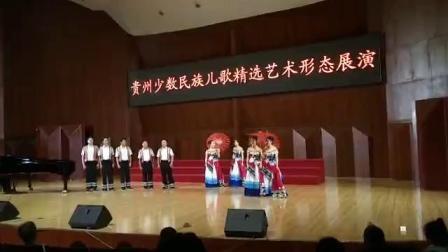 惠水山歌调《好花红》演唱:梁正威,王磊,杨华,杨贵健,周长清,余玲等钢琴伴奏:杨洁