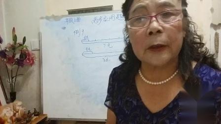 小学数学三年级上册-P72页两步应用题-北京蒋老师趣味数学课