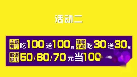 周年庆第二波视频30秒
