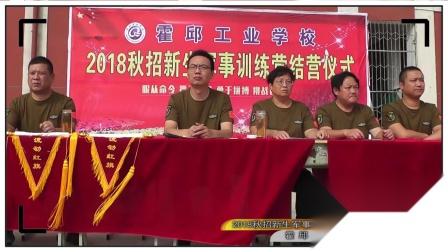 霍邱工业学校2018秋招新生军事训练营结营仪式
