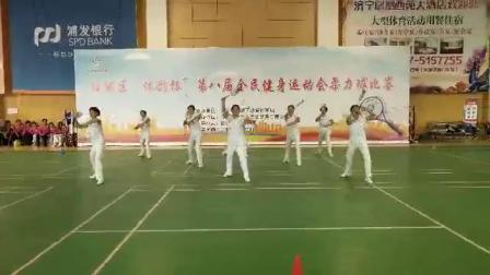 20180920山东济宁任城区第八届全民健身运动会柔力
