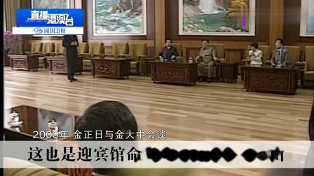 """揭秘朝鲜最高领导人会谈的""""一号设施""""搞笑视"""