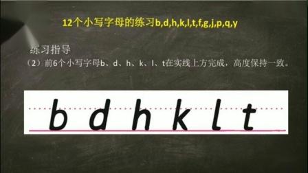 衡水字体26个字母书写