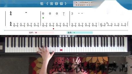 出埃及记 简谱钢琴教学视频_悠秀钢琴 克莱德曼