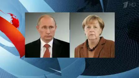 弗拉基米尔·普京与默克尔讨论了乌克兰的局势。
